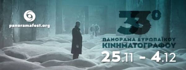 33rd Panorama of European Cinema - Screening Schedule